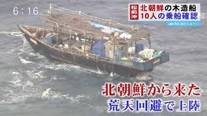 日本の幽霊船