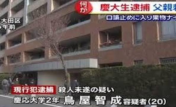 【※画像あり】父殺害の慶應生がかっこよすぎるとファンクラブ結成www