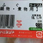 【衝撃】スーパーでふぐの肝臓売っちゃった!反省してなさ過ぎて炎上www