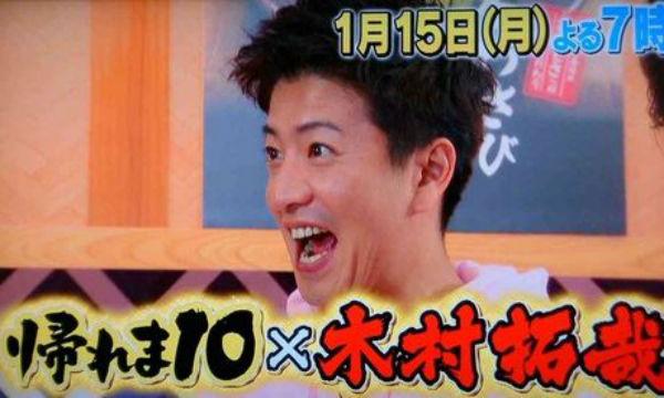 元SMAP木村拓哉の『帰れま10』大反響!キムタク人気復活か!?