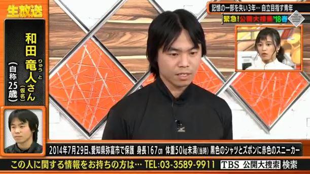 記憶喪失 公開大捜査 和田竜人