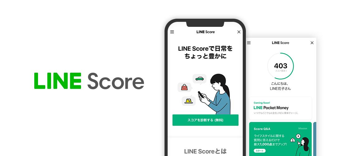 新たに始まったLINE Scoreとは?機能やプライバシーへの懸念について解説
