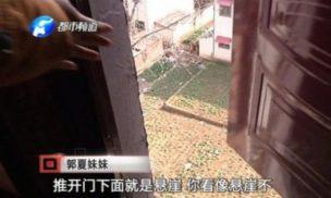 中国 事故