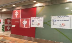 品川駅 女子トイレ
