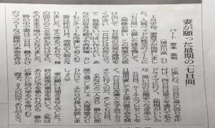 朝日新聞 投書