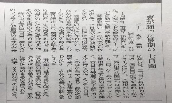 朝日新聞に寄せられた感動的な投書が話題に。妻を看取った男性への書き遺しが泣ける・・・