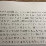 【終業式】高校の先生が生徒に最後のメッセージ→内容が辛辣でヤバ過ぎると話題に