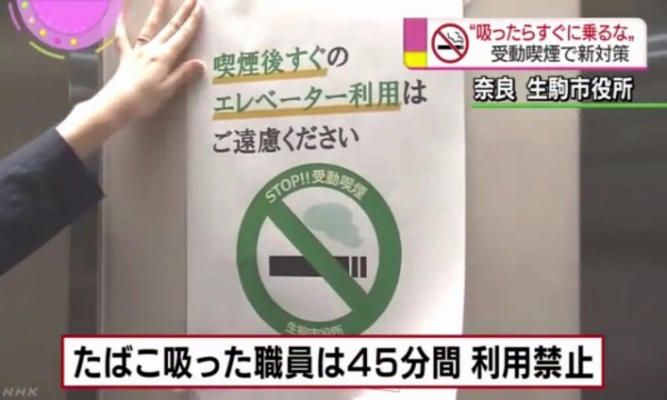 【悲報】「タバコ吸ったら45分間エレベーターに乗るの禁止!!」
