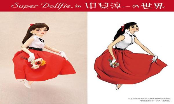 【限定100体】高島屋ロリーナ人形、転売屋に買い占められた結果・・・