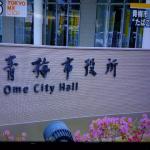 東京・青梅市の市役所が「たばこ休憩禁止」へ