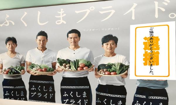 福島県、TOKIOのポスターを撤去・・・