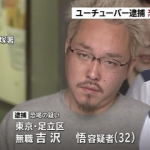 32歳『YouTuber』男性、カラオケで恐喝し無事逮捕wwww