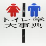 女子トイレに侵入した男性を逮捕!実況見分中に別の女装男子(57)が出てきてまた逮捕ww