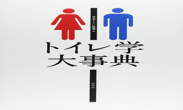 トイレ 本