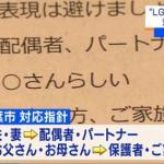 【性差別?】千葉市がLGBTに配慮、表現を改め 夫・妻→配偶者、お父さん・お母さん→保護者へ