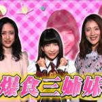 モニタリング・爆食三姉妹の合コンドッキリに視聴者から批判殺到wwww