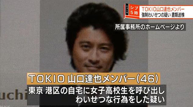 【速報】TOKIOの山口がJKに「強制わいせつ容疑」で書類送検
