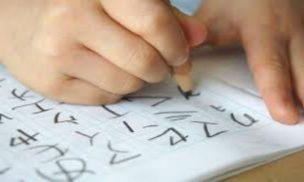 字を綺麗に書く