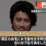TOKIO山口達也メンバーの現在の職業がこちら…。