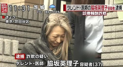 脇坂英理子 逮捕