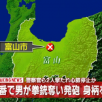 富山県で発砲事件発生。警官の銃を奪って銃撃…犯人は元自衛官との報道も
