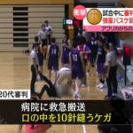 留学生がバスケの試合で審判を殴った結果…