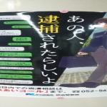 【画像あり】痴漢撲滅キャンペーンのポスターが物議を醸す…。弁護士も困惑しているもよう
