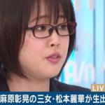 【オウム真理教】麻原彰晃の娘のTwitterにヤバ過ぎるメッセージ…