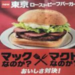 【炎上】マクドナルドの広告が詐欺!?「ローストビーフが○○じゃん!!」w w w w