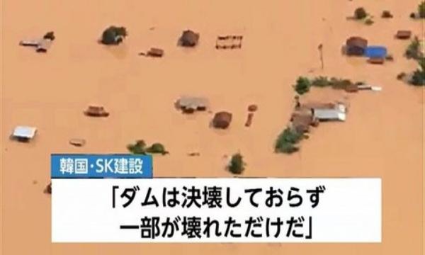 【悲報】ラオスのダム決壊、実は大雨の影響じゃなかった・・・