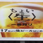 セブンイレブンさん、話題の100円生ビールの提供を中止すると発表