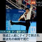 フィギュアスケートのデニス・テン刺殺・・・羽生結弦らの追悼メッセージが・・・