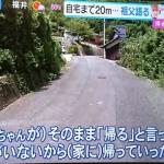 【速報】行方不明になっていた理稀くん、ボランティアによって無事発見!!
