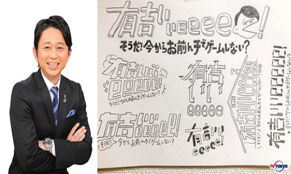 有吉弘行がeスポーツがテーマの番組に出演!!「ゲームやるだけでお金もらえる」