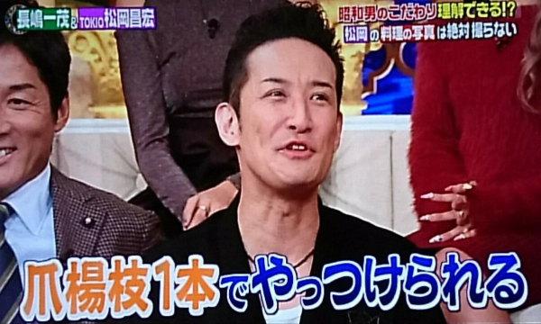 """TOKIO・松岡昌宏の""""こだわり""""が強すぎる!!ギャルドン引きの内容とは・・・"""