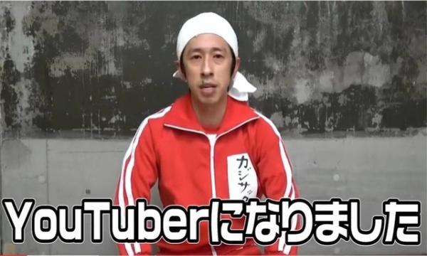 YouTuberになったキンコン・梶原さん、干されてなかったw w w w