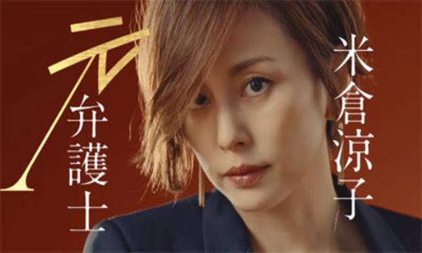米倉涼子主演ドラマ『リーガルV』の痴漢冤罪に批判の声・・・