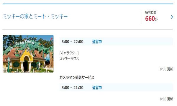 ディズニーランド驚異の「11時間待ち」に風間俊介が鋭い指摘!!