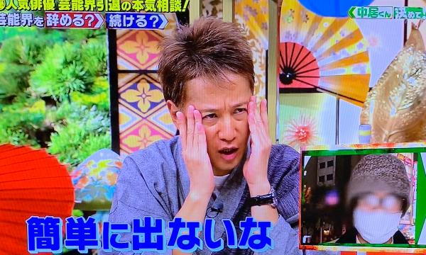 """『中居くん決めて!』に33歳俳優が相談「芸能界引退を悩んでいる」ネットでは""""あの人""""との噂も"""