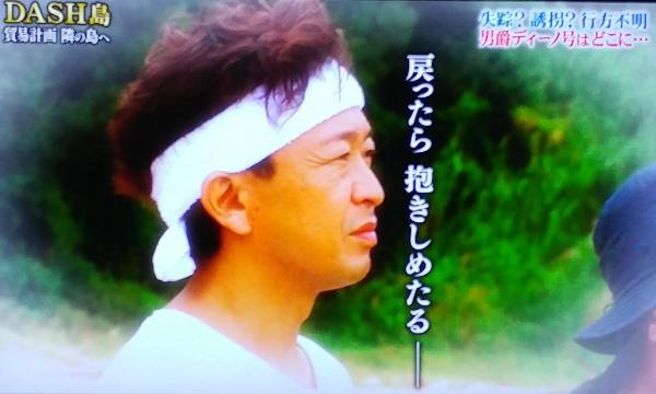 TOKIOにまさかの新メンバー!?『鉄腕DASH』の衝撃展開に視聴者も思わず驚愕w w w w