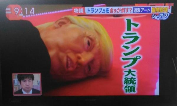 韓国アート『トランプ大統領人形』でネット炎上!! 玉川徹が擁護し批判殺到