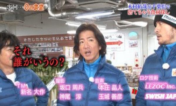 『鉄腕DASH』にまさかの木村拓哉登場!!!! 「0円食堂」に挑戦する展開に騒然