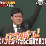 南海キャン・山里亮太が『ご長寿クイズ』の内容にショック!?珍回答が・・・