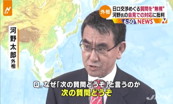"""河野太郎外務大臣が記者の質問を""""4連続""""無視!?対応に批判の声「当たり前」との擁護も"""