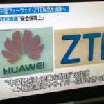 ファーウェイの中に「余計なもの」日本政府が機関での製品仕様を禁止!!!!