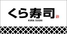 回転寿司チェーン店のくら寿司が不適切動画について謝罪!