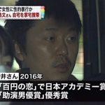 【衝撃】死んだ魚の目のできる俳優、新井浩文がやらかした!暴行容疑で逮捕!