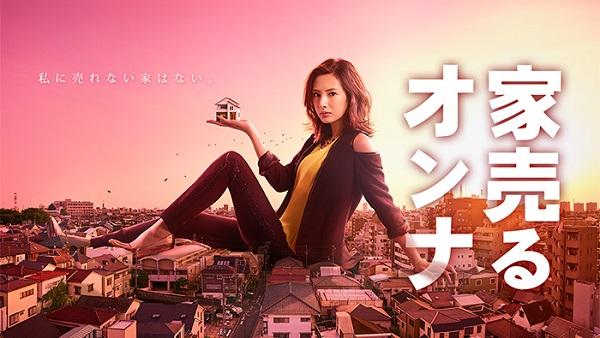 「家売るオンナの逆襲」北川景子の勢いが止まらない!