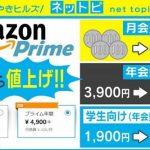 アマゾン、プライム年会費を1000円値上げ!