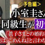 ここまできた!小室圭氏に過去のいじめ問題が発覚!!